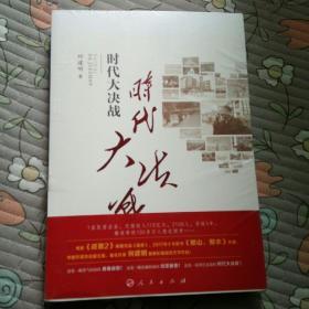 时代大决战— —贵州毕节精准扶贫纪实