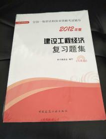 2012年全国一级建造师执业资格考试用书:建设工程经济复习题集