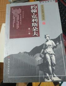 约翰·克利斯朵夫  (全四卷):傅译名著系列