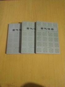 古代汉语(上中下册)