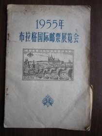 1955年布拉格国际邮票展览会(印刷裁切错误)