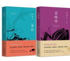 张爱玲自传小说::雷峰塔 张爱玲+易经(全2册)四十年心路呈现,道尽身世谜团、家族荣枯。
