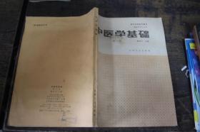 中医学基础 第三版 高等医药院校教材