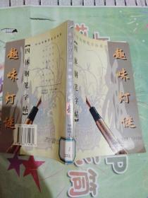 趣味灯谜-四体钢笔字帖-