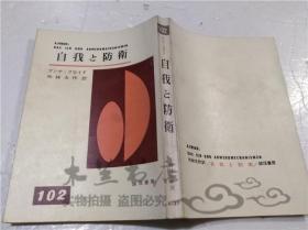 原版日本日文书 アンナ・フロイド 自我と防卫 外林大作訳 株式会和诚信书房 1965年4月 32开平装