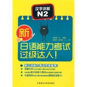 日语能力考试过级达人!:汉字详解N2