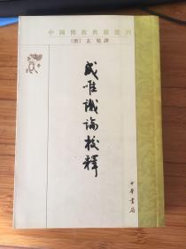 成唯识论校释(中国佛教典籍选刊)
