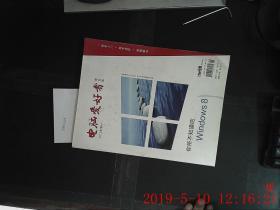 电脑爱好者 普及版 2013增刊