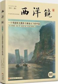 西洋镜:一个英国风光摄影大师镜头下的中国 9787218124735