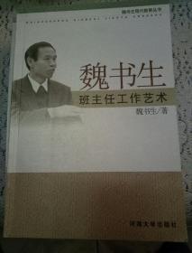 魏书生班主任工作艺术