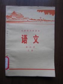 北京市中学课本语文第四册上册(有毛主席语录)