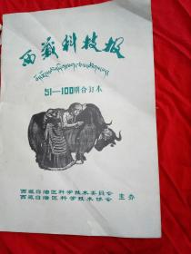 西藏科技报 51~100期合订本