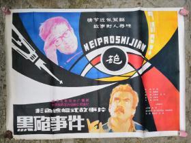 电影宣传海报《黑炮事件》全开包邮挂刷