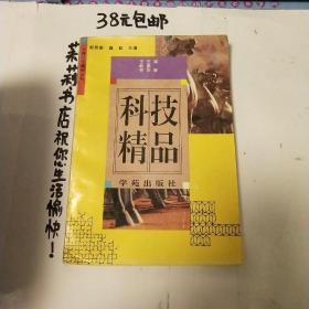 科技精品(炎黄文化精品丛书10)