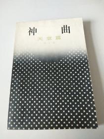 神曲 (天堂篇+炼狱篇----2本合售