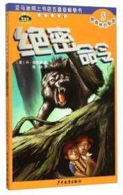 黑森林的秘密5:命令 [美] 丹·格林堡 著;程晓 译
