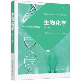 生物化学 第2版 常桂英等 编者 常桂英 邢力 刘飞 大学教材   9787122312242