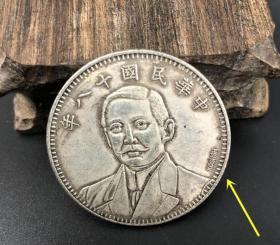 QB1567银元银币收藏复古银元中华民国十八年孙中山签字银元背谷穗