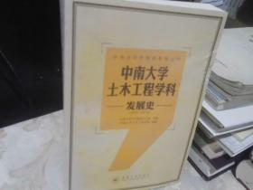 中南大学土木工程学科发展史(1953--2013)
