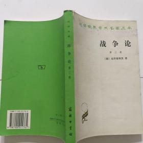 战争论(全三卷)