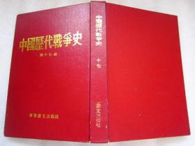 中国历代战争史(第十七册)(精装)F