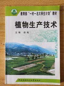 """教育部""""一村一名大学生计划""""教材:植物生产技术"""
