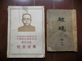 中国陶行知研究会(民国《破晓》一本 纪念文集一册,报两张,《陶行知手迹》一册(多种合售)