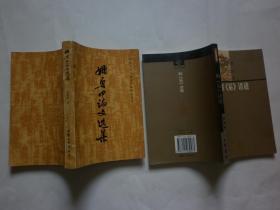 《姚奠中论文选集》《解<易>诸谜》【合售、参阅详细描述】