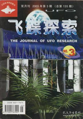 《飞碟探索》双月刊2003年第3期【品好】