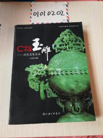 中国玉雕:北京名家名品