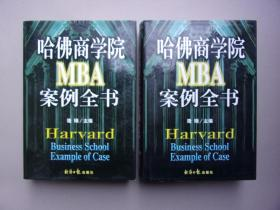 哈佛商学院MBA案例全书(上下卷 精装)重3.2公斤
