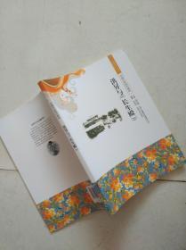 中国文化知识读本:洪昇与《长生殿》