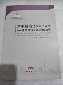 """""""中国新型城镇化理论与政策研究""""丛书·新型城镇化与经济发展:开放经济下的战略抉择"""