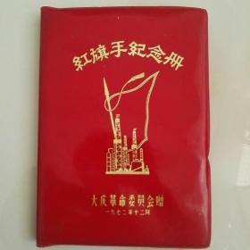 老笔记本 红旗手纪念册 大庆革命委员会赠1972.12.