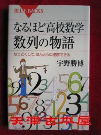 なるほど高校数学 数列の物语:なっとくして、ほんとうに理解できる(日语原版 平装本)原来如此高中数学 数列的故事:一下子就理解了,真能理解