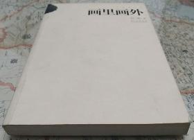 YFSFZ·南京书画院专职画家`国家一级美术师·刘二刚先生·签名·《话里话外》·一版一印·品好