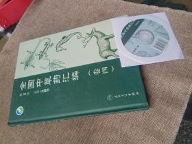全国中草药汇编(卷四)(第3版)