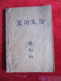 民国毛笔抄本《算术进阶》