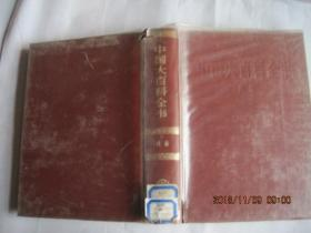 中国大百科全书---民族(86年1版1印)