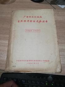 广西红水河流域自然条件综合考察报告