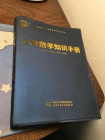 小学数学知识手册