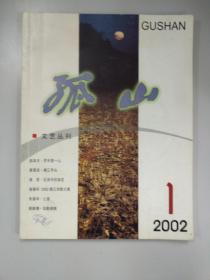 孤山文艺丛刊2002年第1期