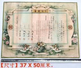 《1951年彩色老订婚证书1大张》.【尺寸】37 X 50厘米。