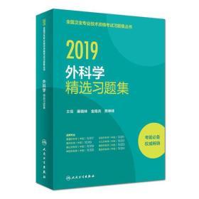 2019外科学精选习题集