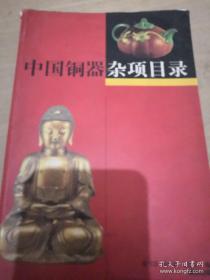 中国铜器杂项目录