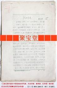 已故中国历史学一代宗师、红学家◆杨向奎《历史研究手稿》8开大稿纸18页◆近现代名人手稿钢笔手写原稿◆【尺寸】38 X 26厘米(8开大稿纸)X 18页。(保真)。