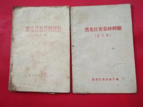 黑龙江省养蜂经验(第二集、第三集)2本合售