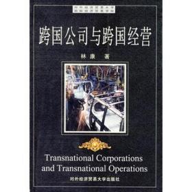 跨国公司与跨国经营