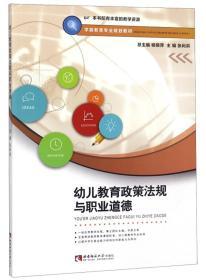 幼儿教育政策法规与职业道德/学前教育专业规划教材
