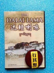 中国中央电视台  五洲传播中心联合录制【达 赖 喇 嘛】DVD光盘·1张